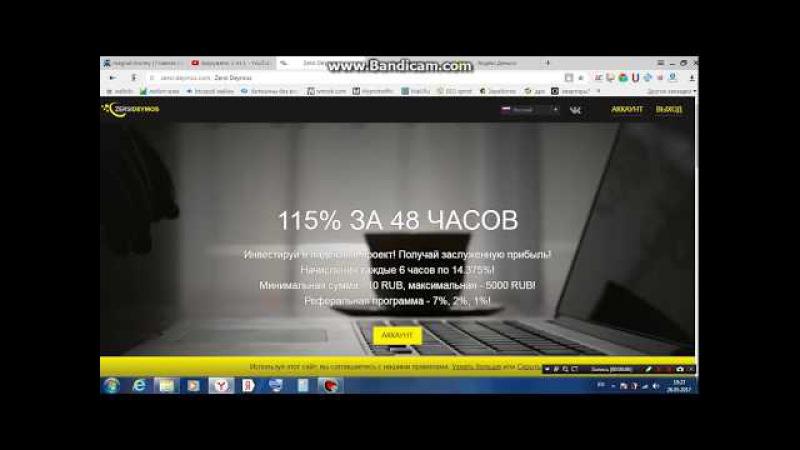 Zersi-deymos часовик Отлично пошел Мой деп 400р под 115%за 48ч
