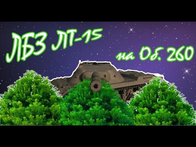 ЛБЗ ЛТ-15 на Об. 260. 11295 по засвету на Ru251!