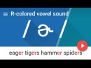 R-Colored Vowel Sound / ɚ / as in after - American English Pronunciation