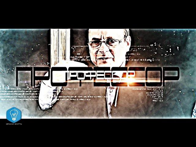 Правда о религии - Профессор Ефимов.