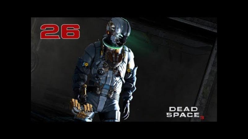 Прохождение Dead Space 3 - Часть 26 — Казармы Жнецов | Исследовательский комплекс