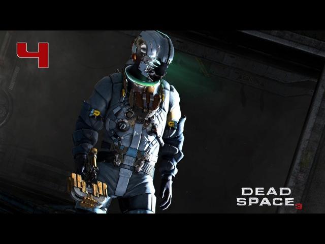 Прохождение Dead Space 3 - Часть 4 — Главный мостик | C.M.S. «Роанок»
