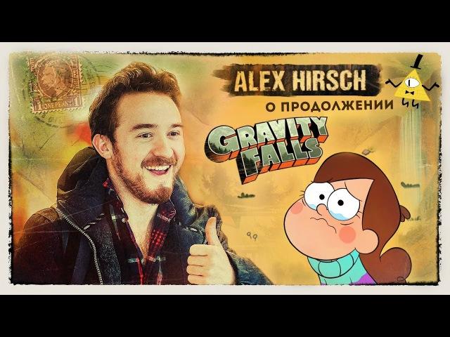 Алекс Хирш о продолжении Gravity Falls