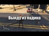 Олег Брейн и Алекс Позитивный Феличита