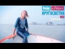 Орёл и Решка Кругосветка Дакка Бангладеш 1080p HD