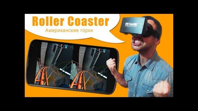 №4 Американские горки в виртуальной реальности Обзор игры аттракциона Roller Coaster VR