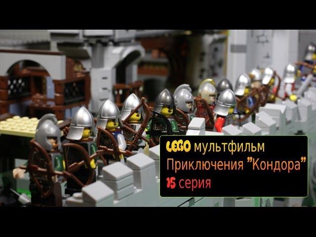 Приключения Кондора, 15 серия, Лего мультфильм, Lego stopmotion