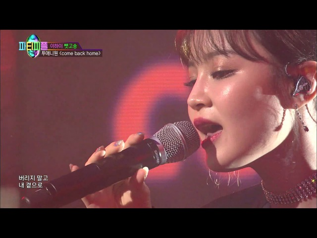 170820 Lee Hi covers 2NE1 – Come Back Home at JYP Party People