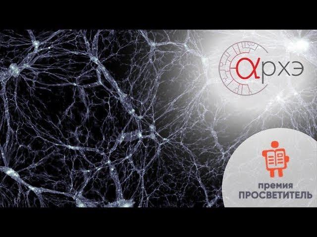 Гигантская паутина Вселенной: теория и наблюдения Сергей Шандарин