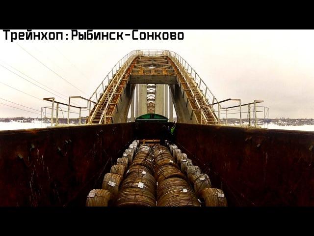 Трейнхоп Рыбинск Сонково Trainsurfing Rybinsk Sonkovo