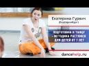 Подготовка к танцу - Методика растяжек для детей от 7 лет. Екатерина Гурвич, Екате...