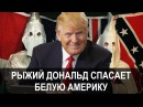ТРАМП НАЧАЛ ОХОТУ НА ЦВЕТНЫХ И ГОЛУБЫХ политика новости россия сша негры против белых американцы