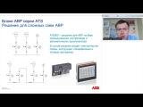 Вебинар АББ_Готовые решения систем АВP на автоматических выключателях. Блоки ATS02...