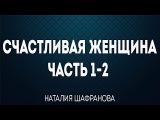 Счастливая женщина Часть 12 - Наталия Шафранова
