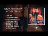Елена Никитаева - Четыре стены