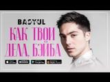 Премьера! Слава Басюл - Как твои дела, Бэйба? (31.07.2017)