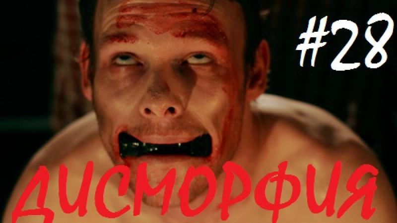 Дисморфия / Dysmorphia (2012, ужасы, короткий метр)