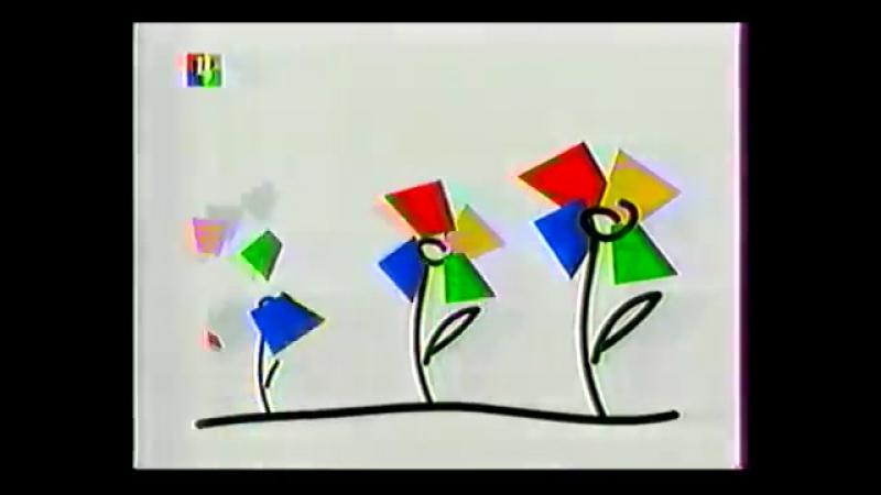 Заставка (ТВЦ, 2004-2006) Разноцветные лепестки