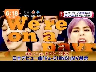 170501 exo-cbx (chenbaekxi) japan debut song 'ka-ching!' preview