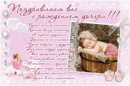 С рождением дочери