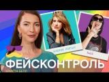 Фейсконтроль КРИСТА БЕЛЛ судит по внешности Face, Собчак, Кищук, Лободу, Киркорова