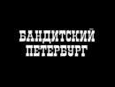 Бандитский Петербург 2 Адвокат 10 серия 2000 14