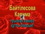 Байтілесова Кариманы туылған күнімен құттықтаймыз!