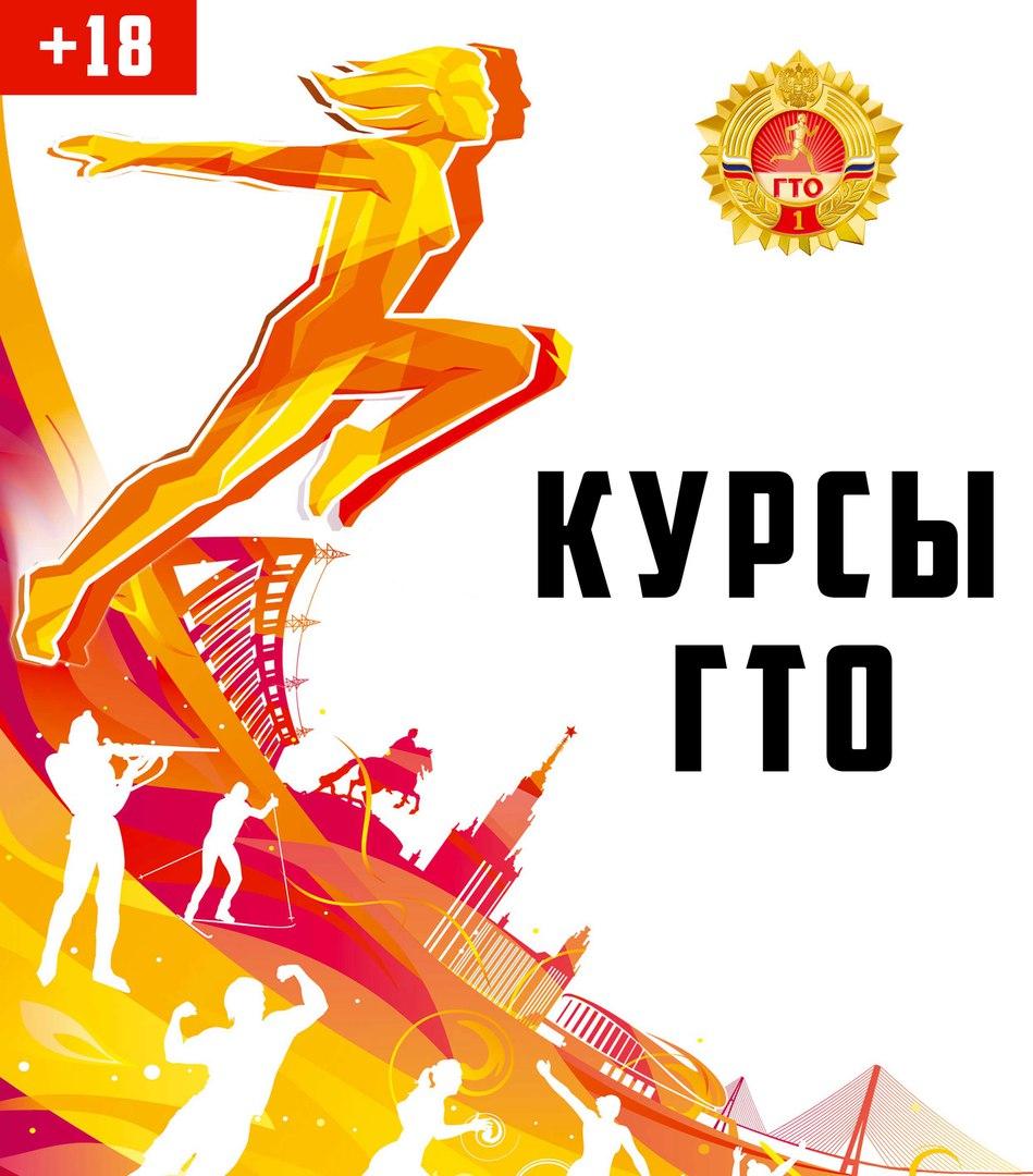 Афиша Тренировки ГТО/Бег/Плавание/Лыжи/Стрельба/ОФП