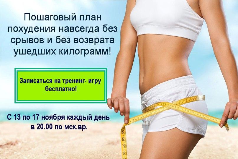 Реальный план похудения