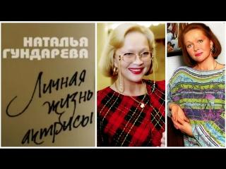 Наталья Гундарева. Личная жизнь актрисы. Домашний архив Документальный фильм 2008г