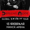 Depeche Mode. 13 февраля. Минск-Арена