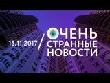 15.11 | ОСН #3. Москвич выпал с 9 этажа, а затем сам вернулся домой