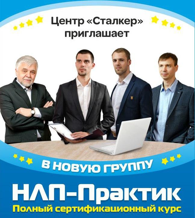Набираем курс НЛП-Практик в Гродно!
