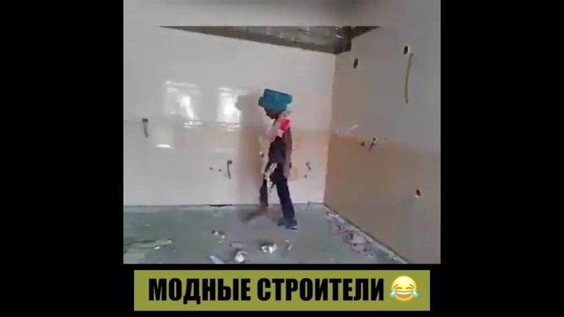 Модные строители