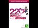 220 вольт любви Трейлер 2010 года