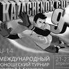 Kazachenok Cup / Кубок Казаченка 2017