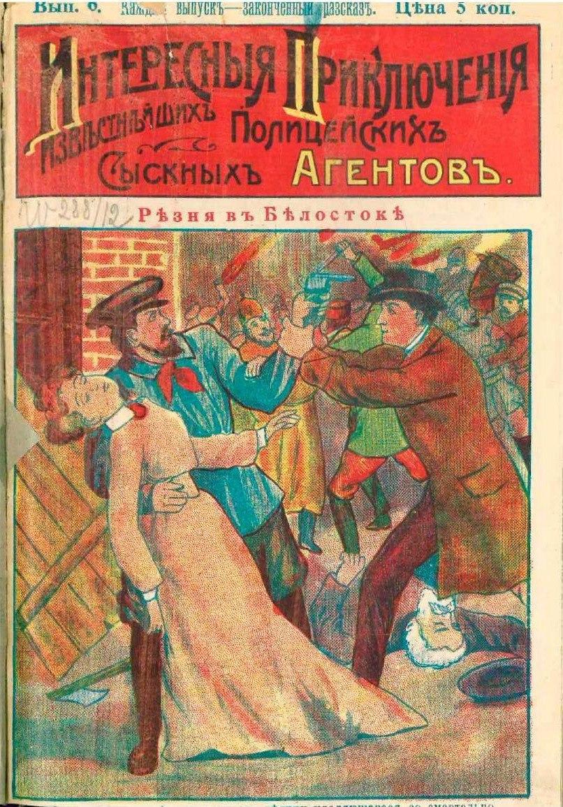Обложки дореволюционных бульварных журналов