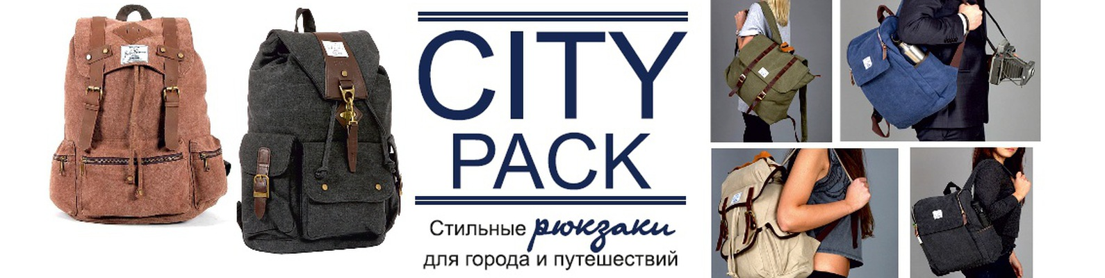 6eb90f59a825 City pack _ рюкзаки в Пензе   ВКонтакте
