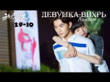 [AS-akura]  Whirlwind Girl / Девушка-вихрь (29-30/32)