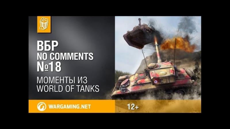 Смешные моменты World of Tanks ВБР׃ No Comments 18.