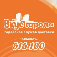 Логотип «Вкус Города» служба доставки