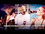Мумий Тролль & L'One & Quest Pistols Show — Попробуй... Почувствуй