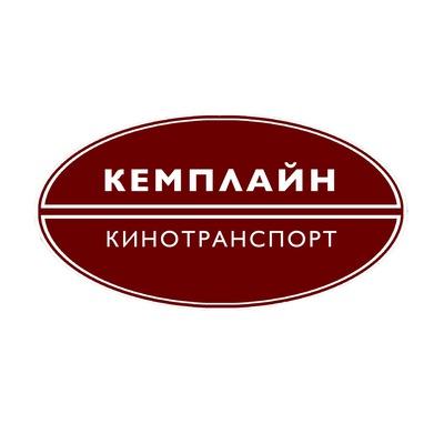 Kino Transport