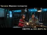Смотреть фильмы онлайн 3 икса мировое господство,Смотреть фильм онлайн бесплатно три ххх,Скачать песни с фильма три ххх,Три икса