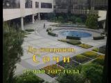 сочи слайд фотографии_720x576
