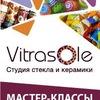 Мастер-классы Студии Vitrasole г. Екатеринбург