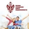 Первое Городское Бюро Недвижимости Оренбург