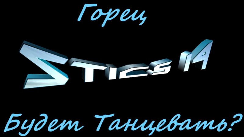 Stic5 i4 - Горец будет танцевать (feat. NeyraWolf and Gorezones)