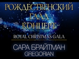 Royal Christmas Gala Presents - Sarah Brightman (Feat. Gregorian)