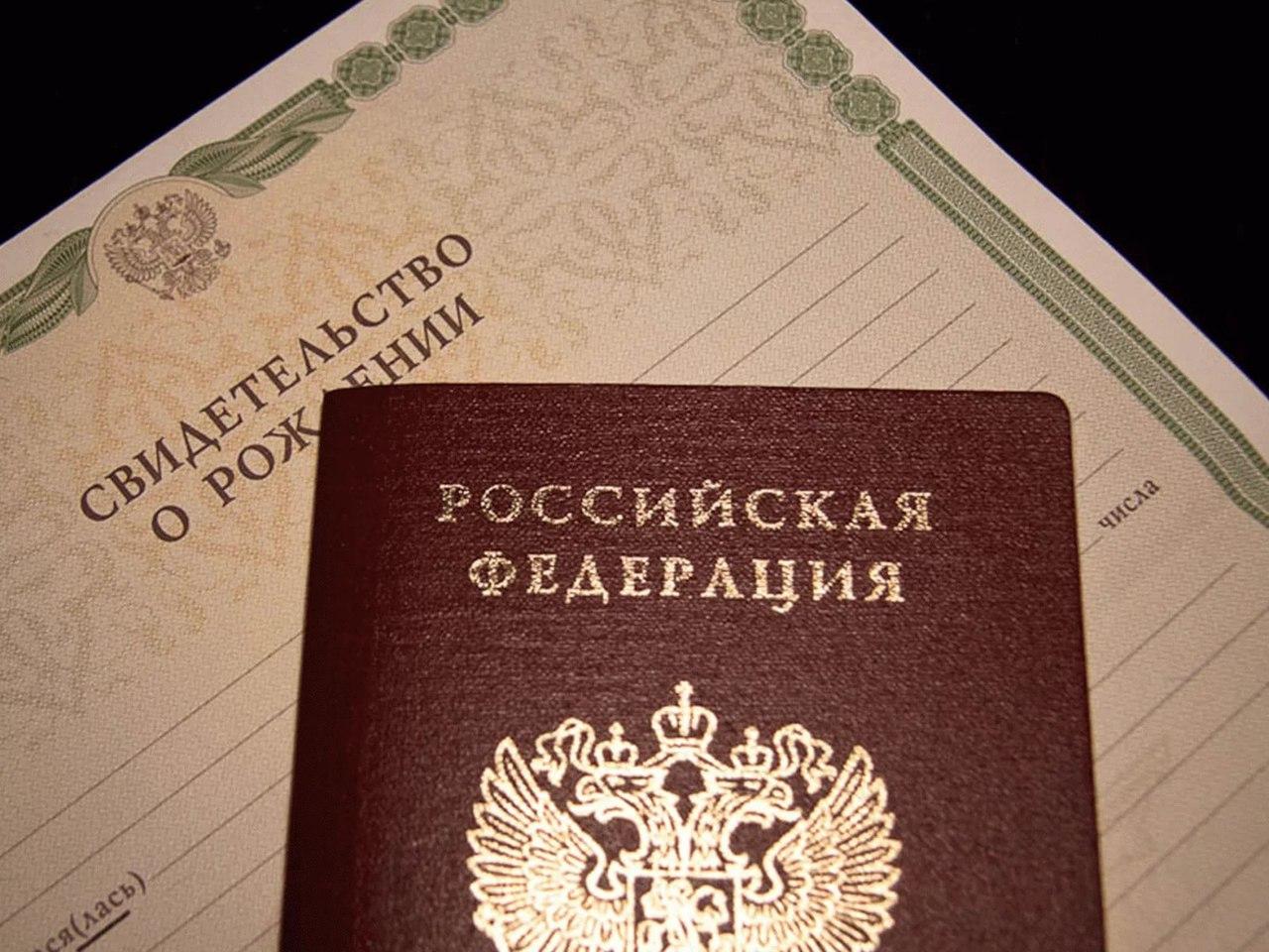 Как получить сертификат о рождении для паспорта?